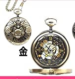 Final Fantasy XIV Moogle Design Pocket Watch - Gold