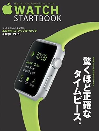 Apple Watch スタートブック -