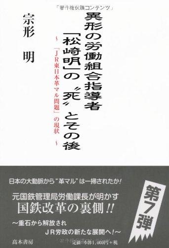"""異形の労働組合指導者「松崎明」の""""死""""とその後―「JR東日本革マル問題」の現状"""
