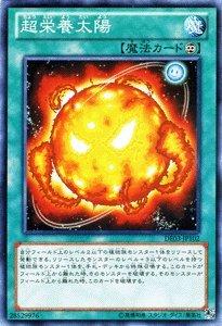 遊戯王カード 【超栄養太陽】 DE03-JP102-N ≪デュエリストエディション3 収録カード≫