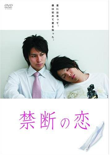 禁断の恋 [DVD]