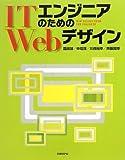 ITエンジニアのためのWebデザイン (ITproBOOKS)
