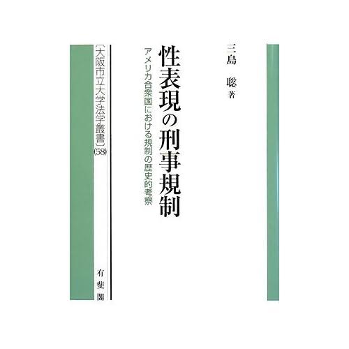 性表現の刑事規制―アメリカ合衆国における規制の歴史的考察 (大阪市立大学法学叢書)