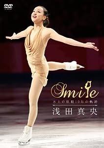 浅田真央 『Smile』〜氷上の妖精10年の軌跡〜 [DVD]