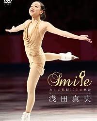 浅田真央 『Smile』~氷上の妖精10年の軌跡~ [DVD]