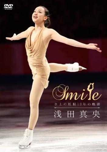 浅田真央 『Smile』~氷上の妖精10年の軌跡~