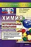 img - for Khimiya Vstupitel nye ispytaniya Podgotovka k EGE book / textbook / text book