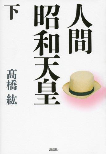 人間 昭和天皇(下)