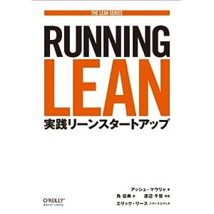 Running Lean ―実践リーンスタートアップ (THE LEAN SERIES)(アッシュ・マウリャ/エリック・リース(シリーズエディタ)/渡辺 千賀(解説)/角 征典)