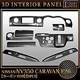 立体3Dパネル NV350キャラバン E26 3Dインテリアパネルセット 9P ブラックカーボン 039 日産 FJ2895