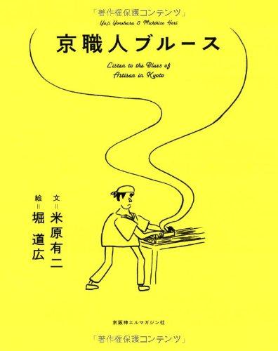 京職人ブルース = Listen to the Blues of Artisan in Kyoto