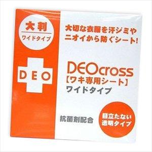 【ワキ専用シート】 デオクロス Deo Cross ワイドタイプ (50枚入り)