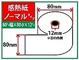 EPSON TM-88Ⅴシリーズ80mm幅用(TM885US001 TM885UP001 TM885UD481 TM885E491)サーマルレジロール紙(20巻入)