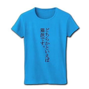 どちらかといえば猫派です。 リブクルーネックTシャツ(ターコイズ) M