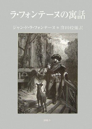 ラ・フォンテーヌの寓話