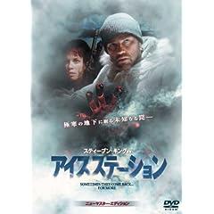 �A�C�X�X�e�[�V���� ���ʉ��i�� [DVD]