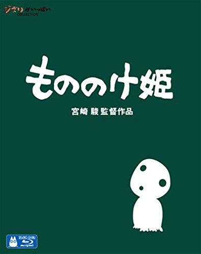 もののけ姫 [Blu-ray]
