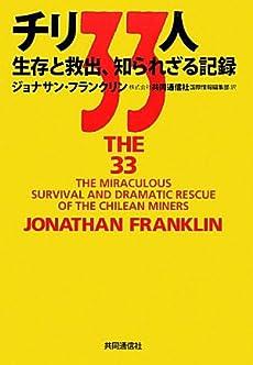 チリ33人 ~ 生存と救出、知られざる記録