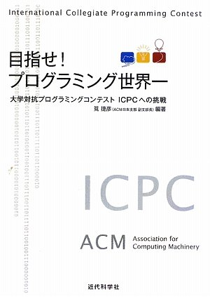目指せ!プログラミング世界一―大学対抗プログラミングコンテストICPCへの挑戦