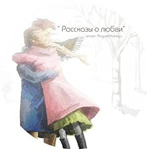 Love Stories | [Nikolai Karamzin, Olga Kobylianska, Maxim Gorky, Alexander Pushkin, Nikolai Gogol]