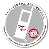 携帯電話マナーシール (1シート10枚入) 50mm 【SS-113】 [シンビ 店頭 案内 サイン プレート 携帯禁止]