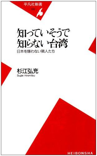 知っていそうで知らない台湾―日本を嫌わない隣人たち (平凡社新書)
