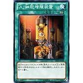遊戯王カード 【「A」細胞増殖装置】 DE01-JP149-N ≪デュエリストエディション1≫