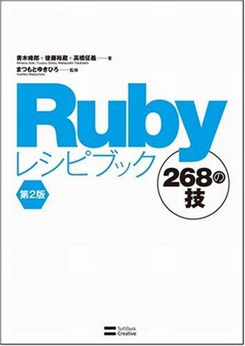 Rubyレシピブック 第2版 268の技