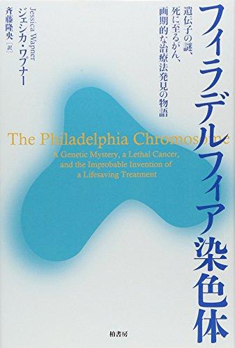 フィラデルフィア染色体―遺伝子の謎、死に至るがん、画期的な治療法発見の物語