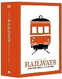 RAILWAYS [レイルウェイズ] 豪華版 トミーテック鉄道コレクション特別モデル付き [Blu-ray]