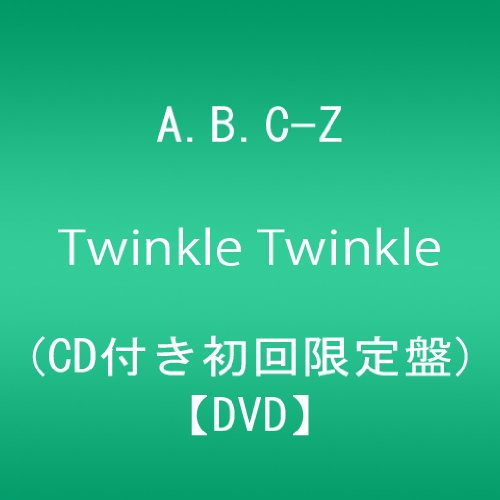 Twinkle Twinkle A.B.C-Z (CD付き初回限定盤)(予約購入先着特典:B2オリジナル特典ポスター(CD付き初回限定盤ver.)なし) [DVD]