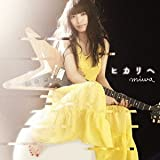 HiKARiE Remix 〜English version〜-miwa