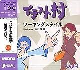 イラスト村 Vol.6 ワーキングスタイル