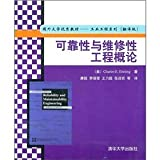 Introduction to Reliability and Maintainability Engineering (translated version)(Chinese Edition)