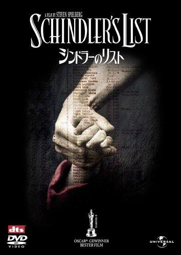 シンドラーのリスト スペシャル・エディション 【プレミアム・ベスト・コレクション\1800】 [DVD]