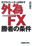���ץ?�ǥ����顼������������FX(������ؾڵ����)���Ԥξ��