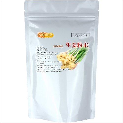 高知県産 しょうが粉末 100g (ウルトラショウガ)高品質100% 蒸し工程 乾燥粉末【スプーン付き】