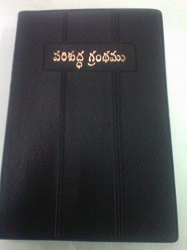 Telugu old version thumb index pew leather look