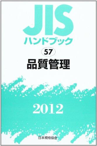 JISハンドブック 品質管理 2012