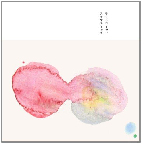 ラストシーン(初回生産限定盤)(DVD付)