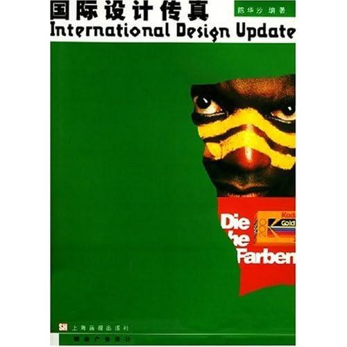商业广告设计(国际设计传真)