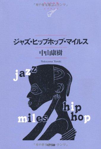 ジャズ・ヒップホップ・マイルス (NTT出版ライブラリーレゾナント)