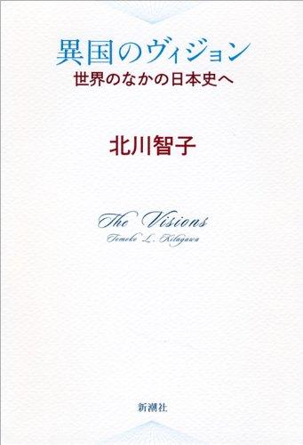 異国のヴィジョン: 世界のなかの日本史へ