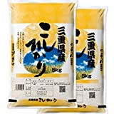 【出荷日に精米】 三重県産 コシヒカリ 白米 10kg (5kg×2) 平成28年産 新米 産地指定のこだわり栽培