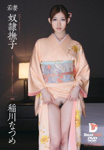 若妻 奴隷撫子 稲川なつめ [DVD]