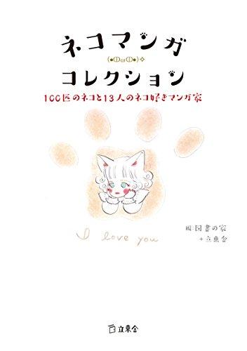 ネコマンガ・コレクション 100匹のネコと13人のネコ好きマンガ家 (立東舎)