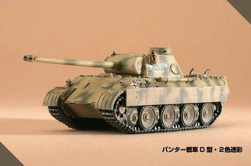 ドイツ軍 パンター (V号戦車) 中戦車 D型 二色迷彩