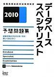 データベーススペシャリスト予想問題集〈2010〉 (情報処理技術者試験対策書)