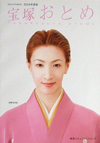 宝塚おとめ (2004年度版) (タカラヅカMOOK)