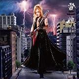 雷神 (初回限定盤B)(2CD)
